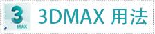 量化大师动作库 3d max 用法