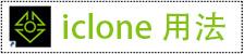 量化大师动作库 iclone 用法