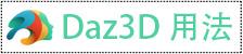 量化大师动作库 daz studio 用法
